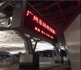 火车站案例5