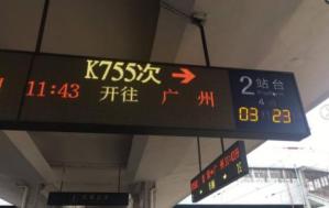 火车站案例7